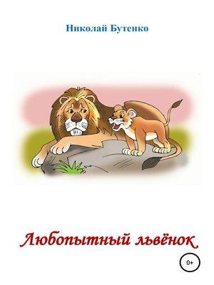 cover image of Любопытный Львёнок