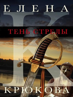 cover image of Тень стрелы