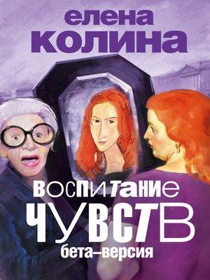 cover image of Воспитание чувств