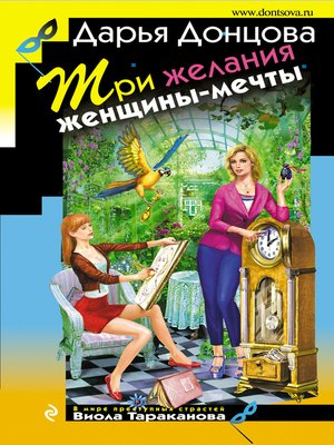 cover image of Три желания женщины-мечты
