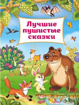 cover image of Лучшие пушистые сказки