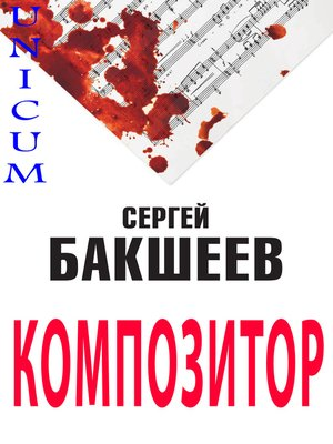 cover image of Композитор