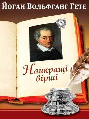 cover image of Найкращі вірші