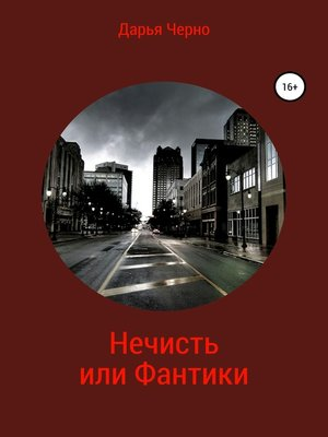 cover image of Нечисть или Фантики