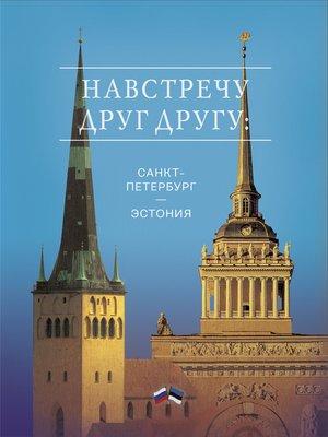 cover image of Навстречу друг другу