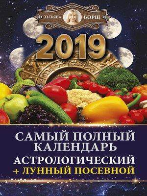 cover image of Самый полный календарь на 2019 год. Астрологический + лунный посевной