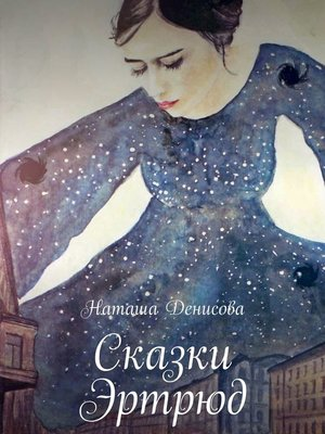 cover image of Сказки Эртрюд