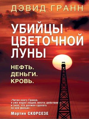 cover image of Убийцы цветочной луны. Нефть. Деньги. Кровь