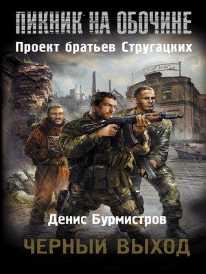 cover image of Черный выход