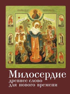 cover image of Милосердие