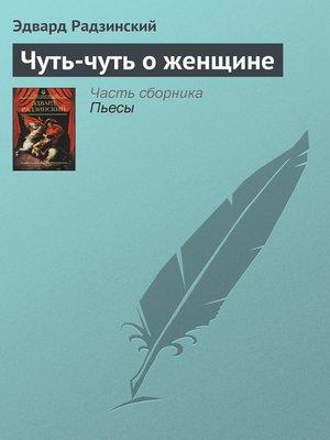 cover image of Чуть-чуть о женщине