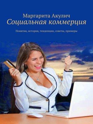 cover image of Социальная коммерция. Понятия, история, тенденции, советы, примеры