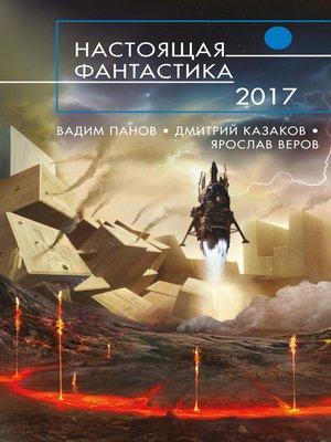 cover image of Настоящая фантастика – 2017 (сборник)