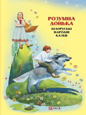 cover image of Казки добрих сусідів. Розумна донька. Білоруські народні казки