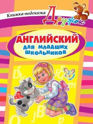 cover image of Английский для младших школьников. Книжка-подсказка