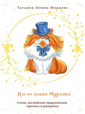 cover image of Кот поимени Мурлыка. Стихи, английские предложения, прописи и раскраски