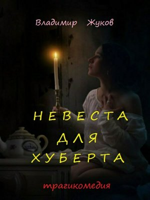 cover image of Невеста для Хуберта