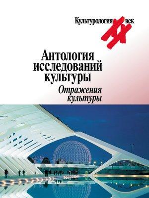 cover image of Антология исследований культуры. Отражения культуры