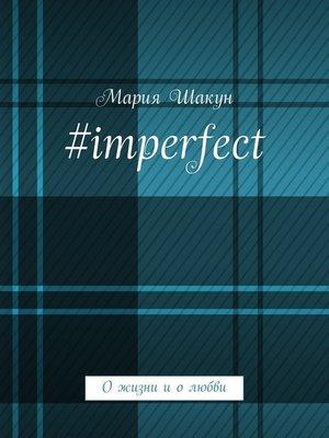 cover image of #imperfect. Ожизни иолюбви