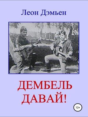 cover image of Дембель давай!