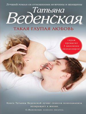 cover image of Такая глупая любовь