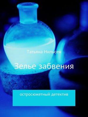 cover image of Зелье забвения