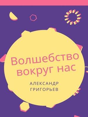cover image of Волшебство вокруг нас. Сборник сказок
