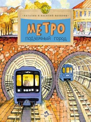 cover image of Метро. Подземный город