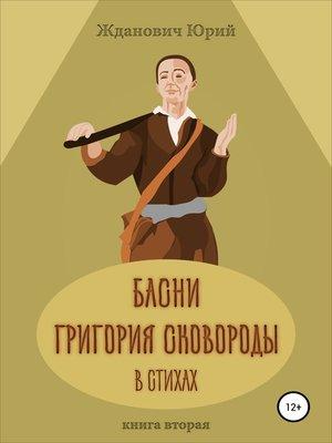 cover image of Басни Григория Сковороды в стихах. Книга вторая