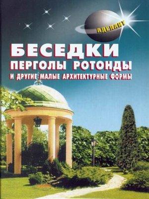 cover image of Беседки, перголы, ротонды и другие малые архитектурные формы