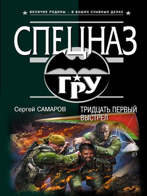cover image of Тридцать первый выстрел
