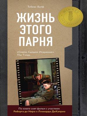 cover image of Жизнь этого парня