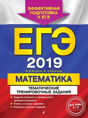 cover image of ЕГЭ-2019. Математика. Тематические тренировочные задания