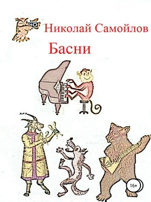 cover image of Басни