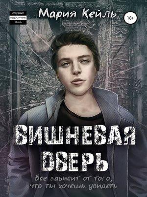 cover image of Вишневая дверь