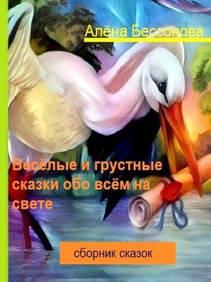 cover image of Мои любимые сказки – 3