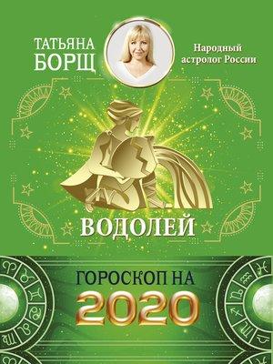 cover image of Водолей. Гороскоп на 2020 год