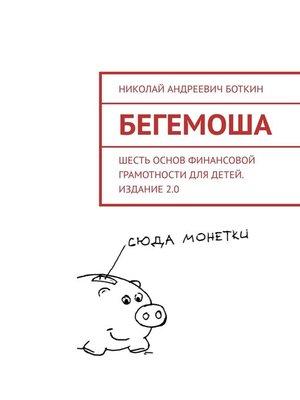 cover image of Бегемоша. Шесть основ финансовой грамотности для детей. Издание2.0