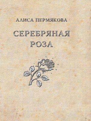cover image of Серебряная Роза. Сборник рассказов