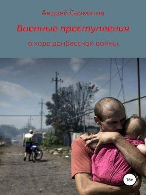 cover image of Военные преступления в ходе донбасской войны