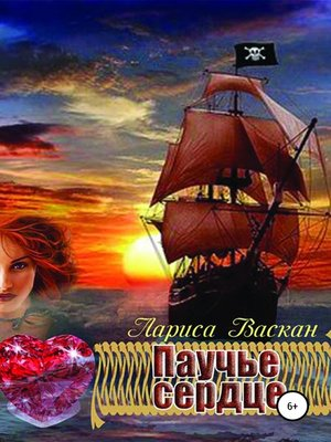 cover image of Паучье сердце