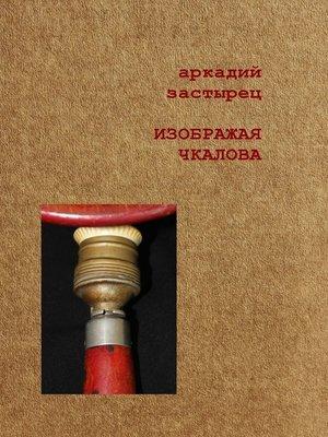 cover image of Изображая Чкалова