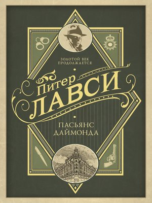 cover image of Пасьянс Даймонда