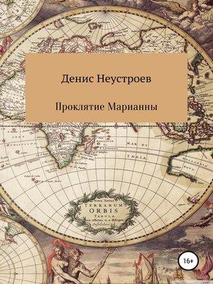 cover image of Проклятие Марианны