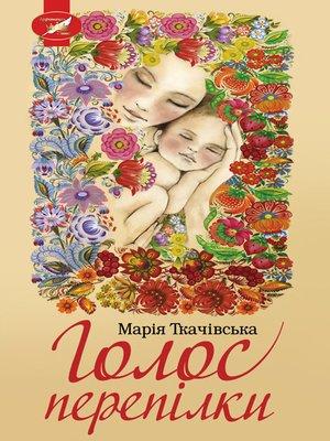 cover image of Голос перепілки