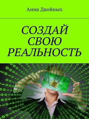 cover image of Создай свою реальность