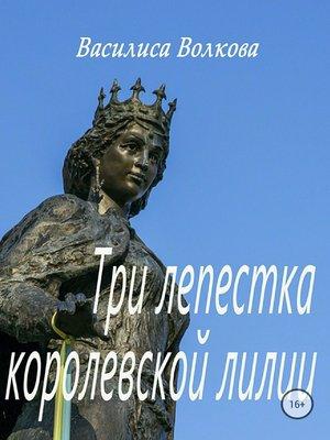 cover image of Три лепестка королевской лилии
