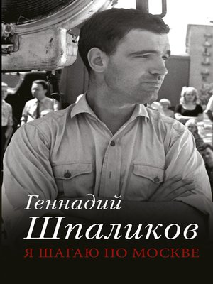 cover image of Я шагаю по Москве