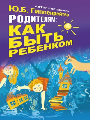 cover image of Родителям