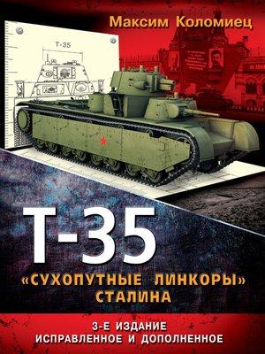 cover image of Т-35. «Сухопутные линкоры» Сталина